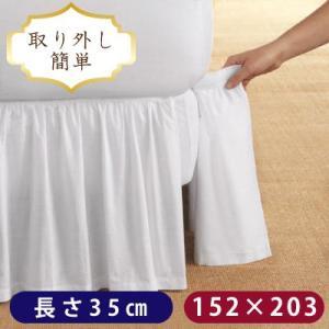ベッドスカート クイーンサイズ デタッチャブル 高さ35cm 着脱簡単 即日配送 |hotel-like-interior