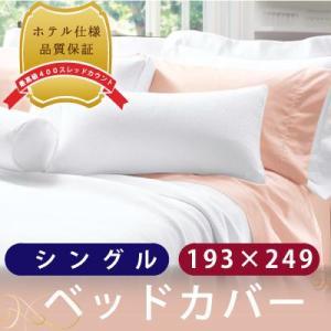 全5色 ベッドカバー シングルサイズ ダイアモンドピケコットン 193cm×249cm|hotel-like-interior