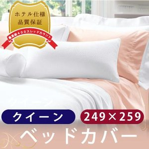 全5色 ベッドカバー クイーンサイズ ダイアモンドピケコットン 249cm×259cm|hotel-like-interior
