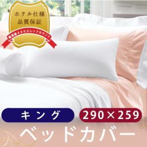全5色 ベッドカバー キングサイズ ダイアモンドピケコットン 290cm×259cm|hotel-like-interior