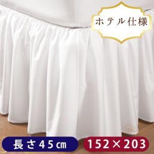 ベッドスカート   ワイドダブル  155x200cm  高さ45cm  400TC ギャザーベッドスカート|hotel-like-interior