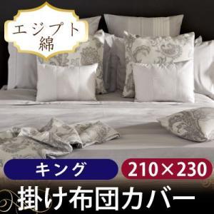 掛け布団カバー キングサイズ 230cm×210cm グレイフォレスト hotel-like-interior