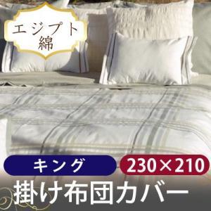 ホライゾン 掛けふとんカバー キング 230×210cm hotel-like-interior