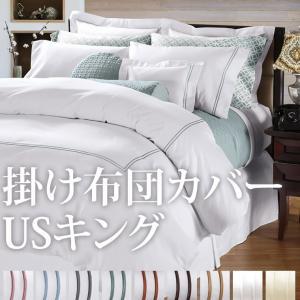 掛け布団カバー  USキング  270×235cm  400TC ホテル hotel-like-interior