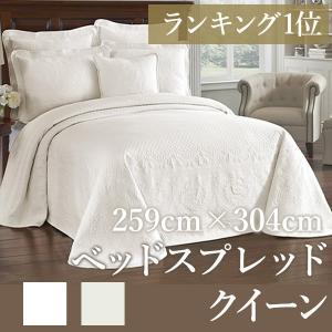 ベッドスプレッド クイーンサイズ ホテル仕様 キングチャールズマトラッテ 259cm x304cm|hotel-like-interior