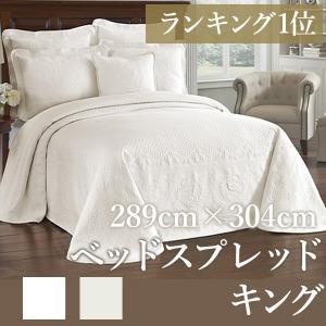 ベッドスプレッド キングサイズ ホテル仕様 キングチャールズマトラッテ 289cm x304cm|hotel-like-interior