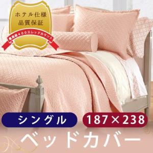 ベッドカバー シングルサイズ メリディアンキルト 白 ピンク 紫 緑 アイボリー 茶 全6色 |hotel-like-interior