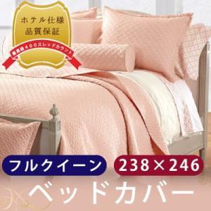 ベッドカバー クイーンサイズ メリディアンキルト 白 ピンク 紫 緑 アイボリー 茶|hotel-like-interior