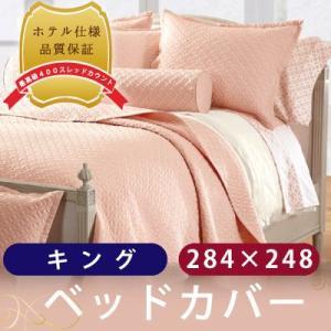ベッドカバー キングサイズ 高級メリディアンキルト 白 ピンク 紫 緑 アイボリー 茶 全6色 |hotel-like-interior