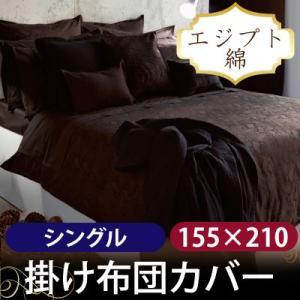 オフィディアン 掛けふとんカバー  シングル  155cm×210cm hotel-like-interior