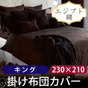 オフィディアン 掛けふとんカバー  キング  230cm×210cm hotel-like-interior