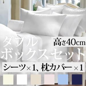 ボックスシーツ1枚 封筒型スタンダード枕カバー2枚   ダブル  140×200cm  高さ40cm  400TC コットンサテン|hotel-like-interior