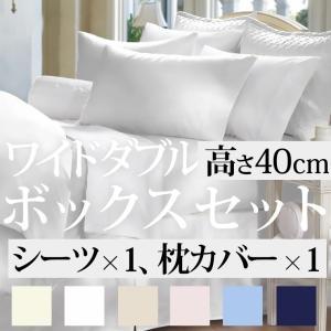 ボックスシーツ1枚 封筒型スタンダード枕カバー2枚   ワイドダブル  155×200cm  高さ40cm  400TC コットンサテン|hotel-like-interior