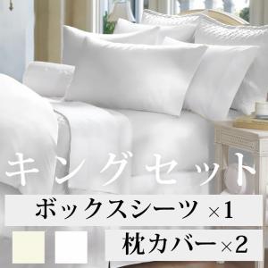 ボックスシーツ1枚 封筒型スタンダード枕カバー2枚   キング  180×200cm  高さ40cm 平日15時まで注文で即日配送  400TC コットンサテン|hotel-like-interior