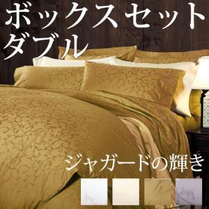 ボックスシーツ1枚 額なし枕カバー2枚  ダブル 140cmx200cm  400TC ジャガード|hotel-like-interior