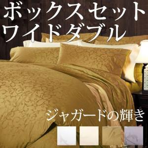 ボックスシーツ1枚 額なし枕カバー2枚  ワイドダブル 155cmx200cm  400TC ジャガード|hotel-like-interior