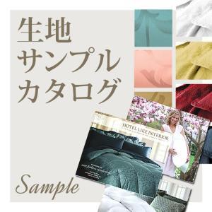 サンプル生地 カタログ シーツ 掛け布団カバー ピローケース の写真