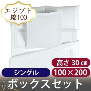 ボックスシーツ1枚 額なし枕カバー2枚  サテンベーシック シングル|hotel-like-interior