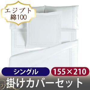 掛け布団カバー1枚 額なし枕カバー2枚 サテンベーシック シングル|hotel-like-interior