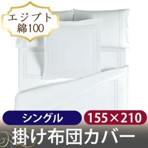 サテンベーシック 掛け布団カバー シングルサイズ 155cm×210cm hotel-like-interior