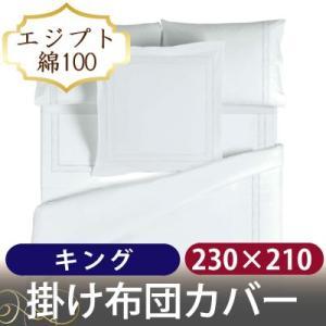 サテンベーシック 掛け布団カバー キングサイズ 230cm×210cm hotel-like-interior