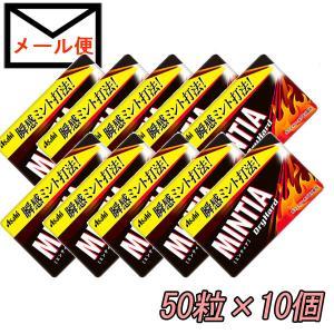 メール便送料無料 ミンティア ドライハード 50粒×10個セット お菓子