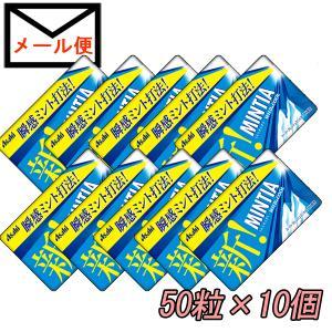 メール便送料無料 ミンティア ワイルド&クール 50粒×10個セット お菓子