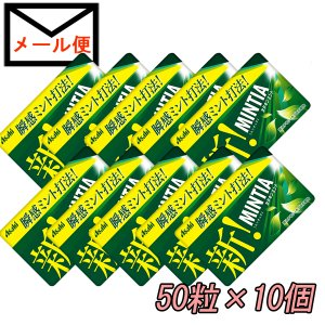 メール便送料無料 ミンティア カテキンミント 50粒×10個セット お菓子
