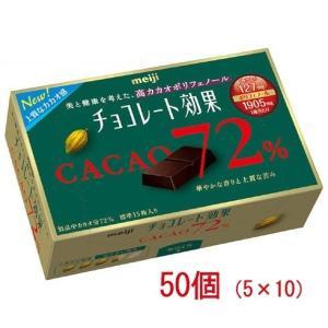 明治チョコレート効果 カカオ72%BOX 75g×50箱(5×10)