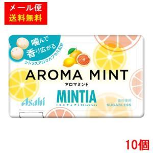 メール便送料無料 ミンティア アロマミント 50粒×10個セット お菓子