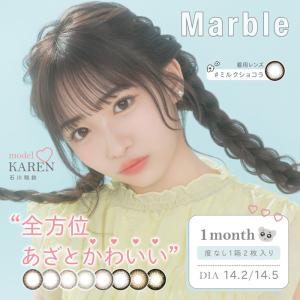 Marble(マーブル) 度なし マンスリー 1ヵ月 1箱2枚入 全5色 DIA14.5mm 藤田ニコル(にこるん) カラコン|hotmart