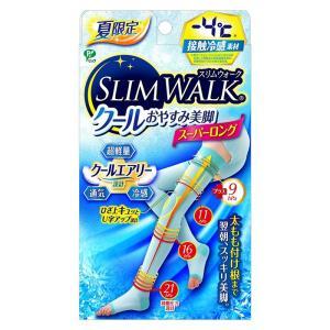 スリムウォーク クールおやすみ美脚 【スーパーロング】 ライトブルー S~Mサイズ M~Lサイズ 着圧 ソックス 水色 夏 涼しい hotmart