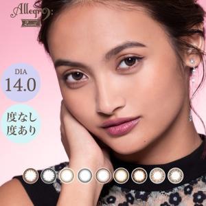 Allegro(アレグロ) 度あり 度なし ツーウィーク 2週間 1箱4枚入り 全9色 DIA14.0mm 香川沙耶 カラコン ブラウン ブラック オレンジ ナチュラル|hotmart