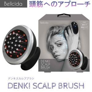 デンキスカルプブラシ Bellcida ベルシーダ EMS 頭皮 ケア スカルプケア 美容家電 温感 デコルテ リフトアップ 電気 小顔 マッサージ|hotmart