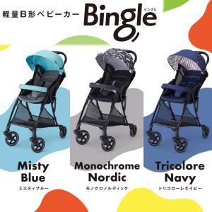 ピジョン ビングルBB1 生後7ヵ月〜 b型 ベビーカー 軽量 コンパクト リクライニング 折り畳み b型 シングル タイヤ 赤ちゃん  bingle 子ども 出産祝い|hotmart