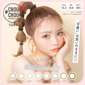 CHOUCHOU(チュチュ) 1DAY 度なし 度あり ワンデー 1日 1箱10枚入り 全8色 DIA14.2mm 日向カリーナ カラコン ブラウン グリーン ブルー ピンク|hotmart