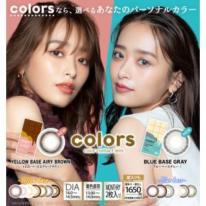 colors(カラーズ) 度なし 度あり マンスリー 1ヶ月 1箱2枚入 全3色 DIA14.5mm 近藤千尋 カラコン ブラウン グレー デカ目 ギャル ハーフ|hotmart