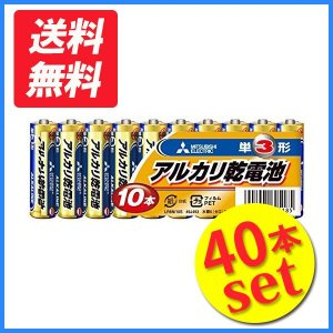 三菱電機 アルカリ乾電池 単三電池 40本分 (10本入り×4個セット) まとめ買い 激安 SALE 大人気 おもちゃ リモコン ゲーム LR6N/10S 49J493|hotmart