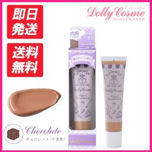 Dolly Cosme(ドーリーコスメ) リキッドファンデーション チョコレート 健康的な小麦肌 35g 化粧品 コスメ 撮影 コスプレ モデル アニメ キャラ|hotmart