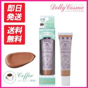 Dolly Cosme(ドーリーコスメ) リキッドファンデーション コーヒー コクのある褐色肌 日焼け 35g 化粧品 コスメ 撮影 コスプレ モデル アニメ キャラ|hotmart