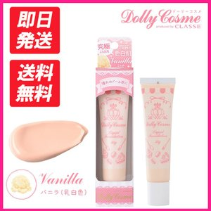 Dolly Cosme(ドーリーコスメ) リキッドファンデーション バニラ 陶器の白肌 ホワイト 35g 化粧品 コスメ 撮影 コスプレ モデル アニメ キャラ|hotmart