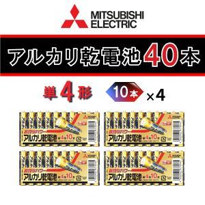 【単四電池】三菱電機  アルカリ乾電池(シュリンクパック) 単4形 10本パック×4セット 40本分...