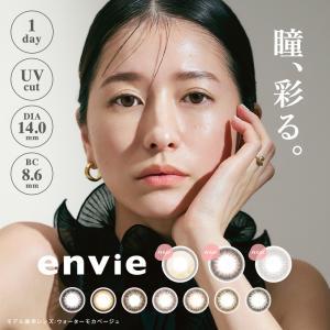 【2箱セット】 envie(アンヴィ) 度あり 度なし ワンデー 1日 1箱10枚入り 全7色 DIA14.0mm 梨花 カラコン ブラウン ブラック グレー ピンク|hotmart