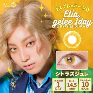 Etia.Gelee1day エティアジュレワンデー DIA14.5mm シトラスジュレ 度あり 度なし 1日 1箱10枚入り ワンデー カラコン 黄色 イエロー 高発色|hotmart
