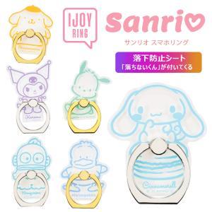 スマホリング サンリオ IJOY RING  透明タイプ sanrio フィンガー 落下防止 スタンド機能 キャラクター かわいい サンクレスト 落ちないくん iPhone|hotmart