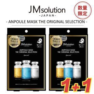 アンプルマスクオリジナルセレクション JMsolution JAPAN 3枚入り×2箱セット ジェイエムソリューション 韓国 ヒアルロン酸 ペプチド ビタミン|hotmart