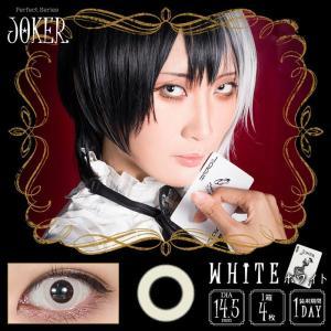 パーフェクトシリーズワンデー JOKER(ジョーカー)ホワイト 度なし 度あり ワンデー 1日 1箱4枚入り DIA14.5mm カラコン 白 コスプレ hotmart