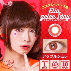 Etia.Gelee1day エティアジュレワンデー DIA14.5mm アップルジュレ 度あり 度なし 1日 1箱10枚入り ワンデー カラコン 赤色 レッド ルビー 高発色|hotmart