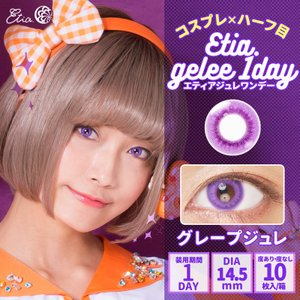 Etia.Gelee1day エティアジュレワンデー DIA14.5mm グレープジュレ 度あり 度なし 1日 1箱10枚入り ワンデー カラコン 紫色 パープル 高発色|hotmart