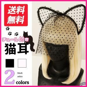 チュール猫耳 ☆ハロウィン小物☆ 2色から選べる♪ カチューシャ ドット チュール ヘアアクセサリー ねこみみ ブラック ホワイト 黒 白|hotmart